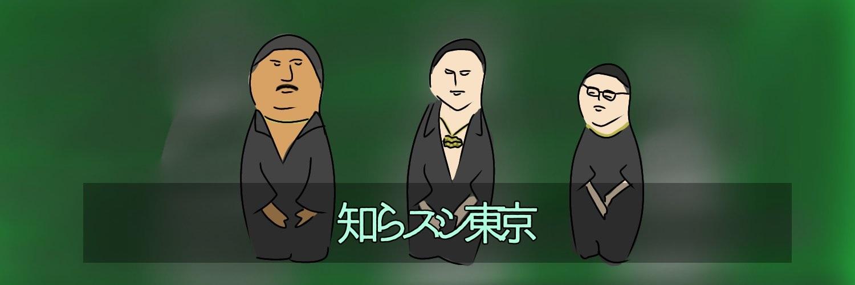 知らスシ東京